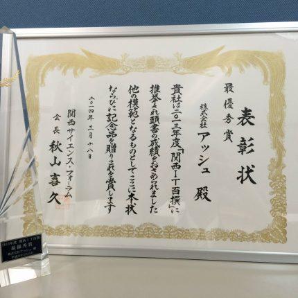 ITを活用し、優れた業績をあげている企業として、関西IT100撰 最優秀賞を受賞しました。