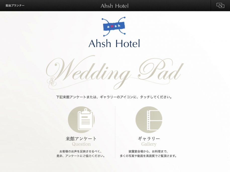 WeddingPad