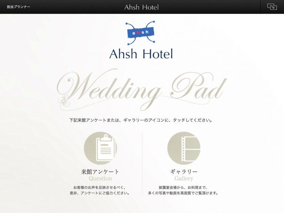 WeddingPad