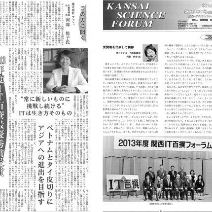 日刊ケイザイと関西サイエンスフォーラムに関西IT100撰受賞者としてインタビュー記事が掲載されました。