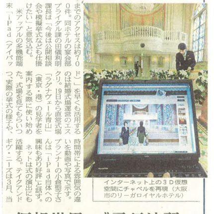 日本経済新聞に、3D空間で式場選びができる、WeddingSimが掲載されました。