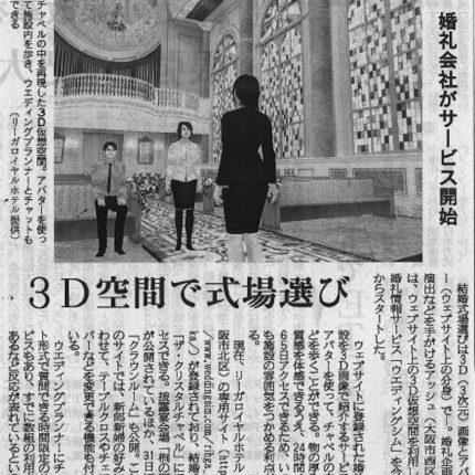 産経新聞に、3D空間で式場選びができる、WeddingSimが掲載されました。